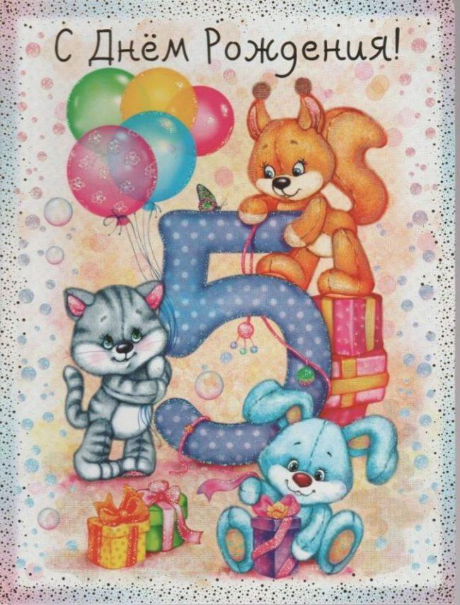 амина с днем рождения 5 лет