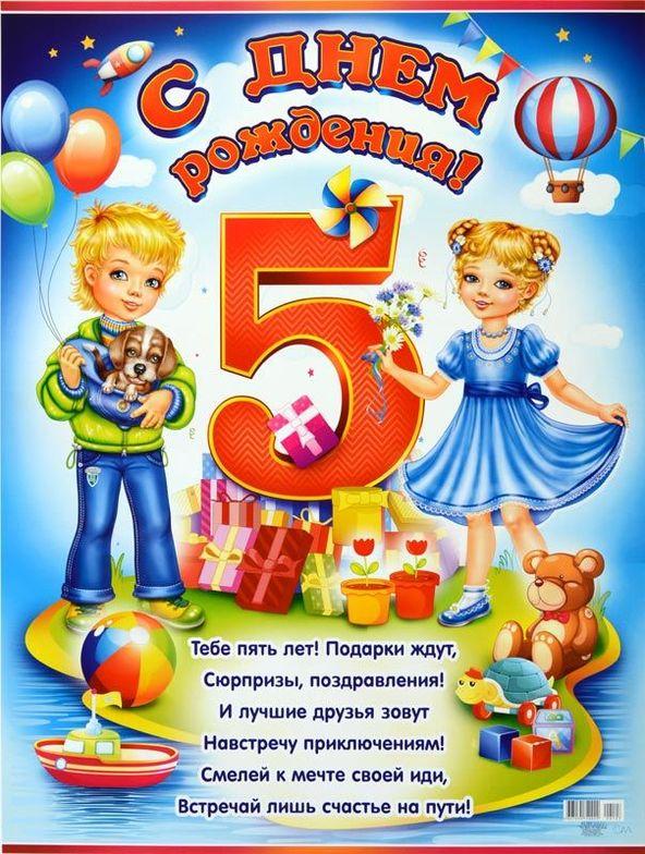 Красивые открытки с днем рождения сыночка 5 лет