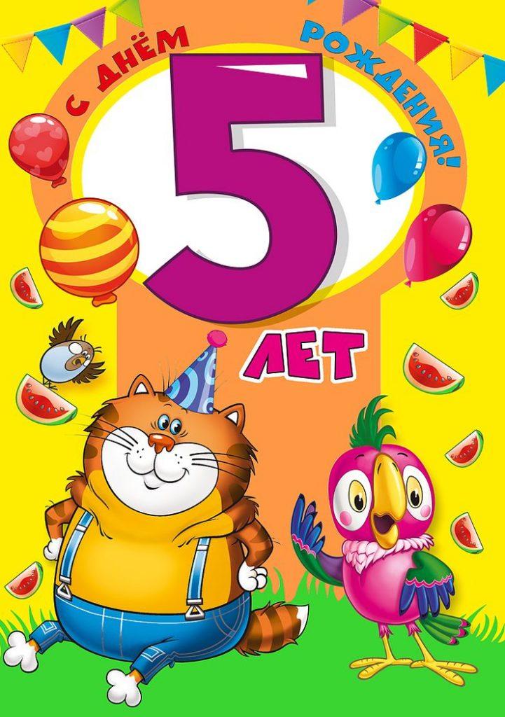 Красивые картинки на 5 лет С Днем Рождения (45 фото)