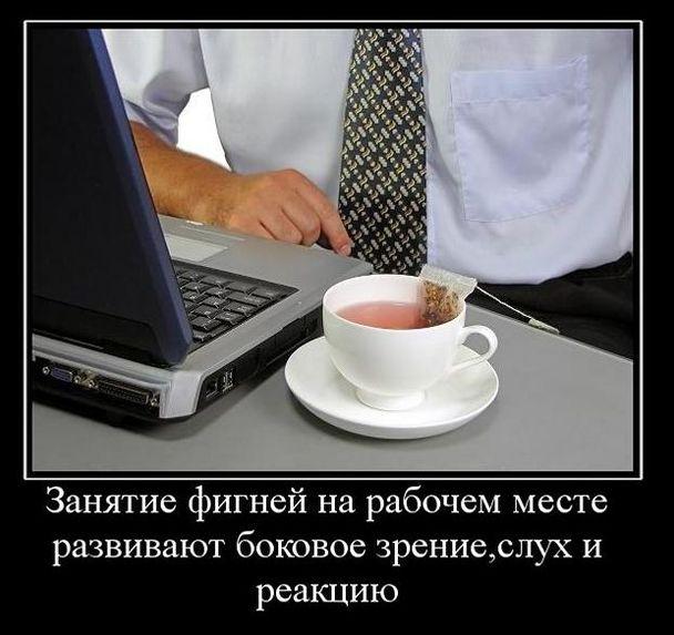 Прикольные картинки про работу (50 фото)
