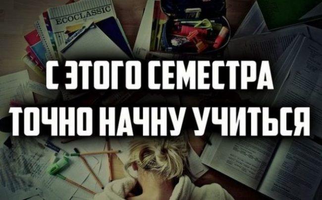 Прикольные картинки про учебу (50 фото)