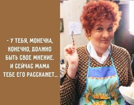 Смешные картинки про маму (46 фото)