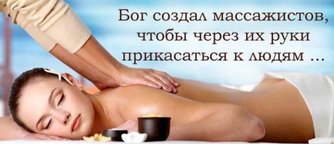 Картинки красивые массаж (50 фото)