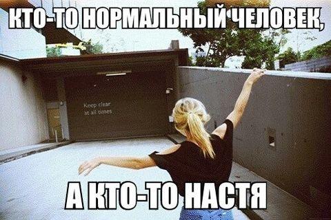 Прикольные картинки про Настю (40 фото)