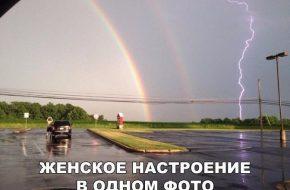 Прикольные картинки про погоду (50 фото)