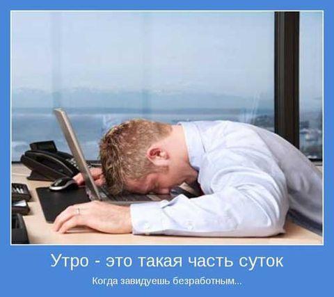 Прикольные картинки с надписями про работу (52 фото)