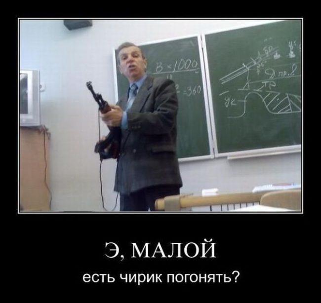 Прикольные картинки про учителей (45 фото)