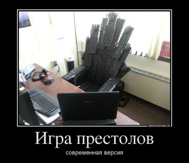 Демотиваторы игра престолов (50 фото)