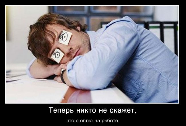 Демотиваторы про работу (100 фото)