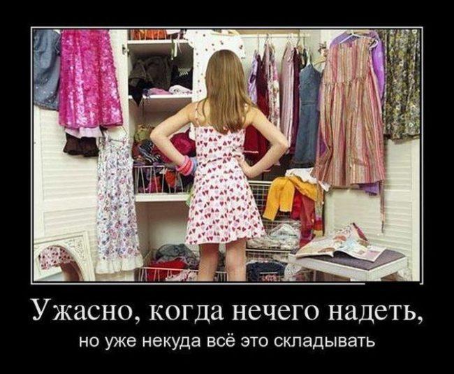 Демотиваторы про женщин (60 фото)