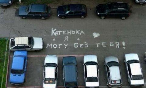 Картинки про любовь прикольные с надписями (55 фото)