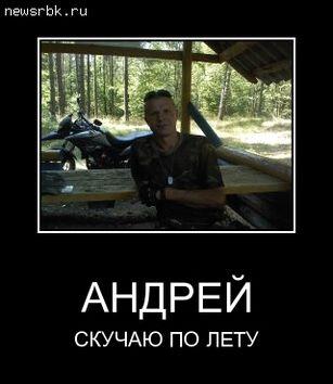 Прикольные картинки про Андрея (22 фото)