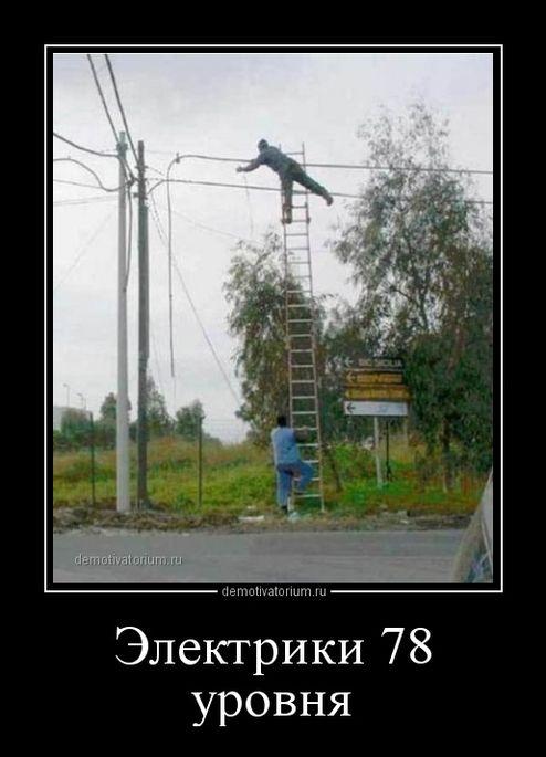 Прикольные картинки про электриков (50 фото)