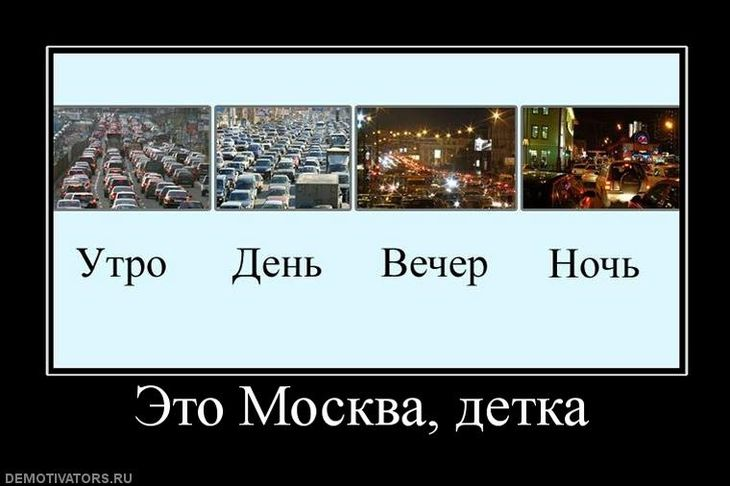 картинки про москвичей приколы так