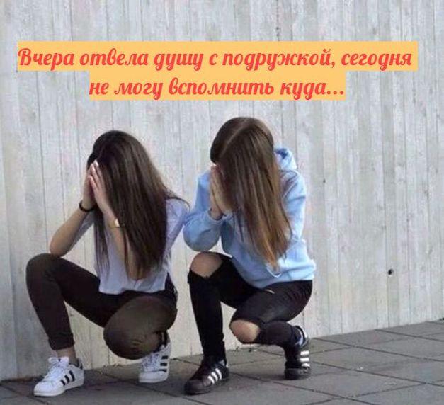 Прикольные картинки про подругу с надписью (40 фото)