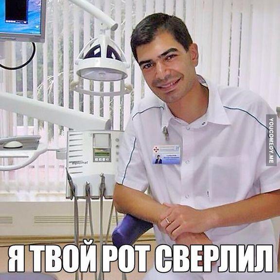 Прикольные картинки про стоматологов (47 фото)