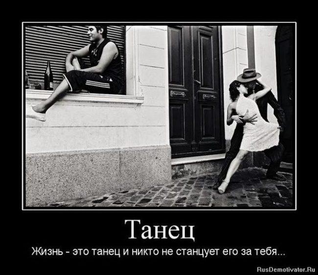 Прикольные картинки с надписями о танцах