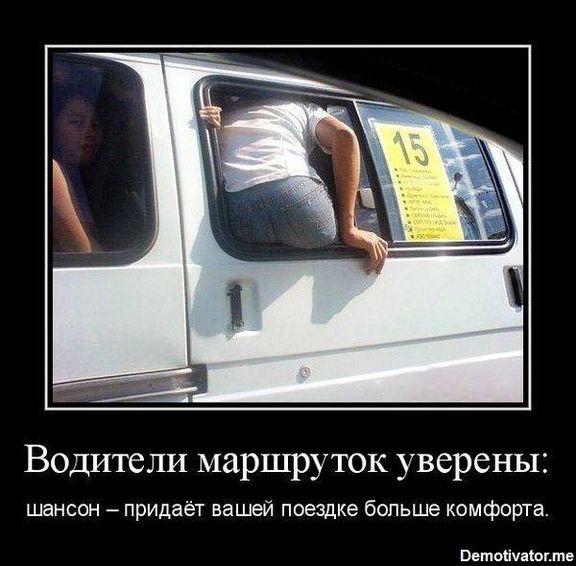 Приколы, прикольный картинки про водителей