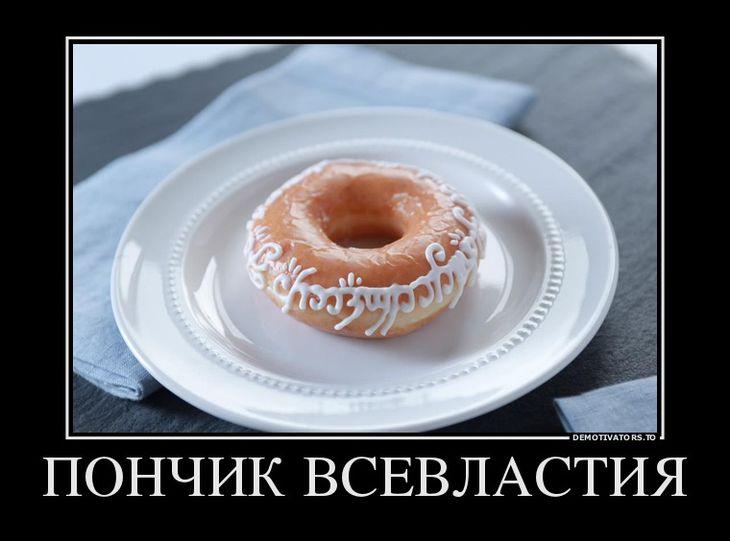 Пончики картинки смешно, загрузка картинка открытки