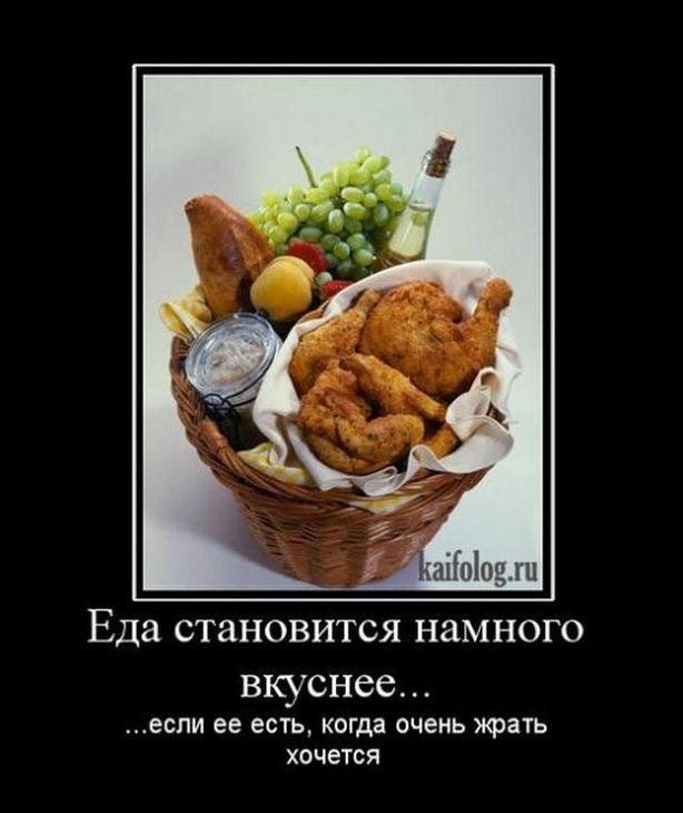 Прикольные картинки про еду и спорт (38 фото)