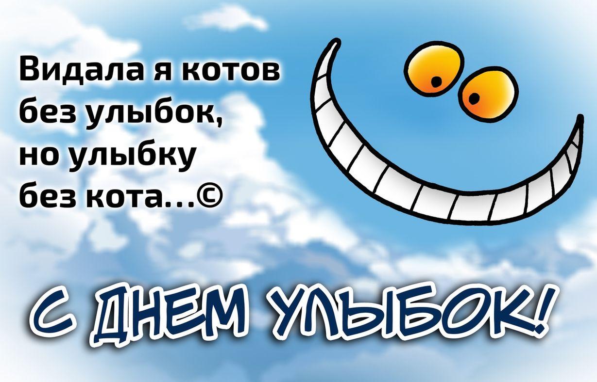 Картинки день улыбок