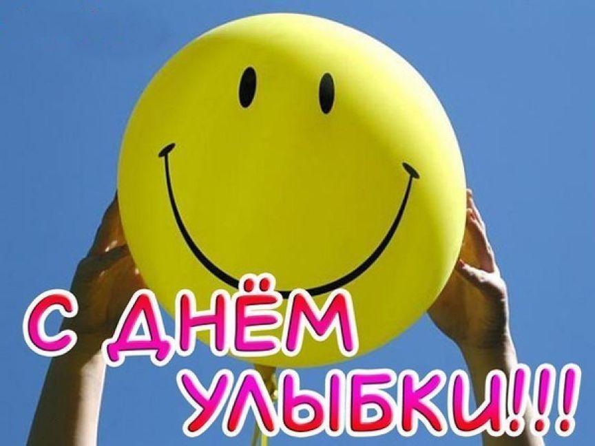 Днем, картинки на день улыбки