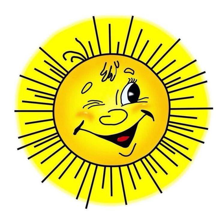 открытки смеющееся солнце свитлогорье