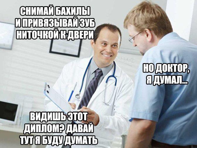 Смешные картинки про медпредов