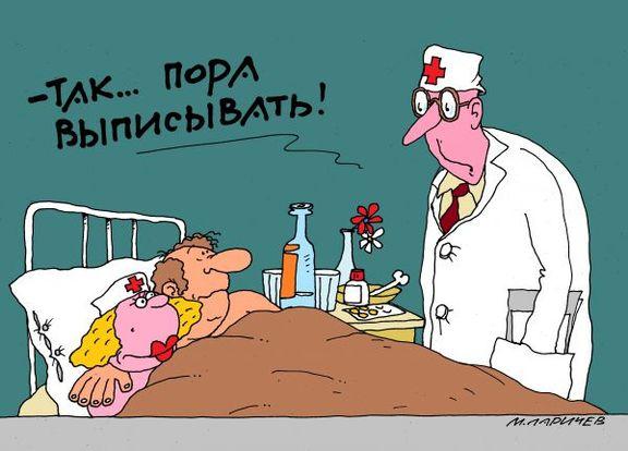 Хорошего завтра, прикольная картинка про больных