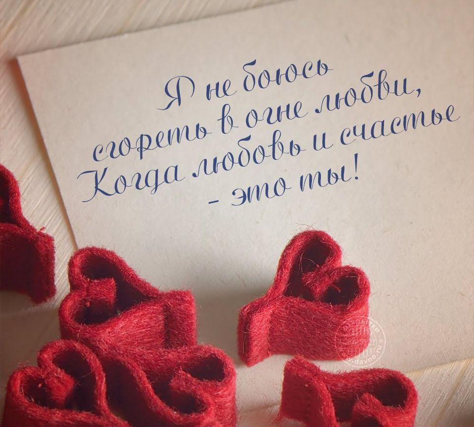 Очень красивые картинки про любовь с надписями