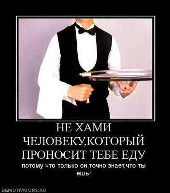 как работают официанты картинки прикольные словами, она олицетворяет
