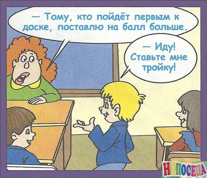 Картинки смешно про школу, жатву христианские своими