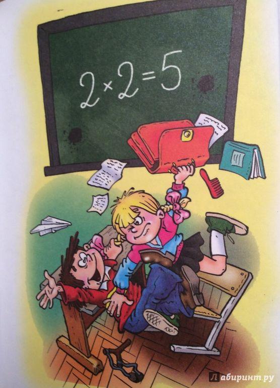 Прикольные днем, смешные картинки прикольные для школы