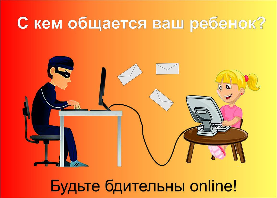 https://proprikol.ru/wp-content/uploads/2019/08/kartinki-bezopasnyj-internet-22.jpg