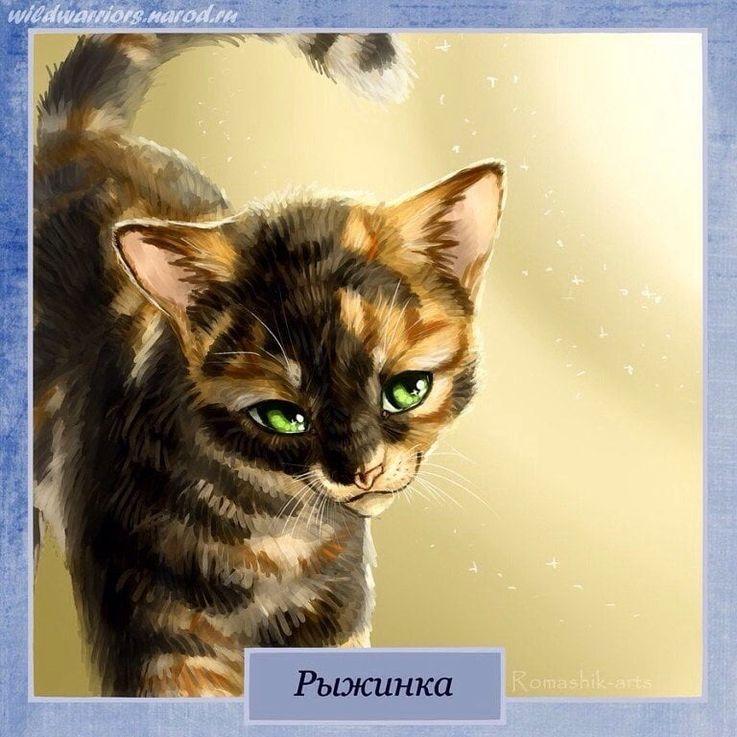 коты воители с именами и картинками информацию ценах, планировках