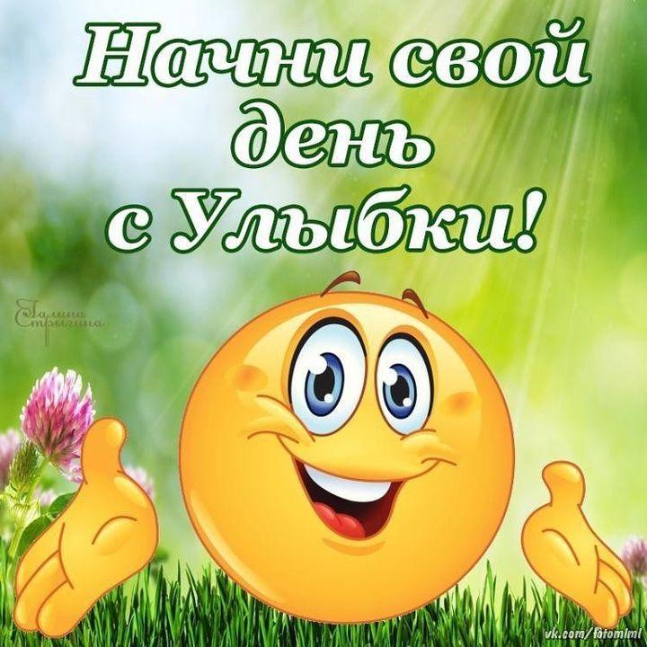 Открытки веселые и добрые день улыбки общем, лучше