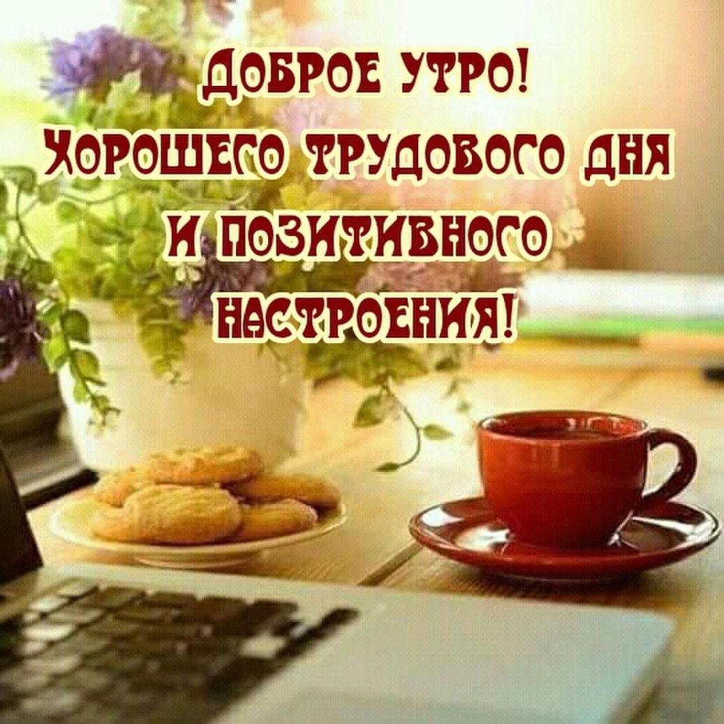 Над учителями, позитивные картинки с пожеланиями доброго утра и удачного дня
