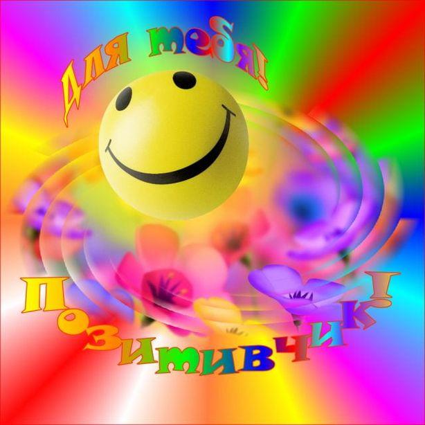 Смешные, открытки с пожеланиями позитива на день