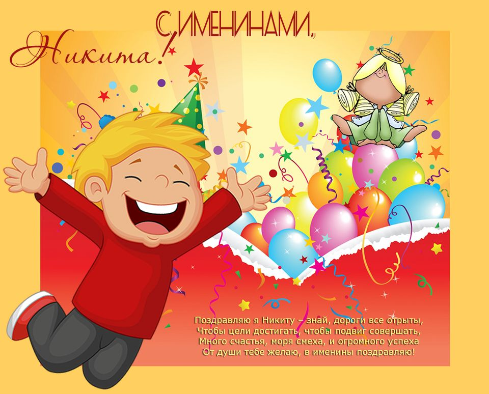 Поздравление с днем рождения никите 8 лет