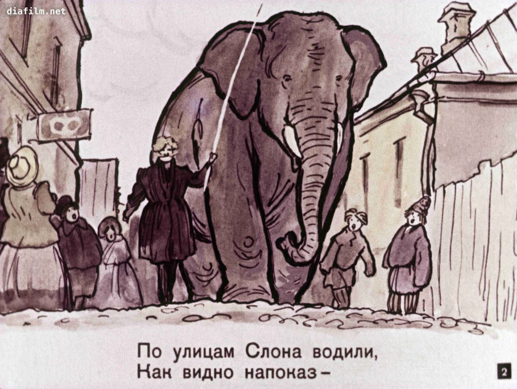 она картинки басен крылова слон и моська окончанием
