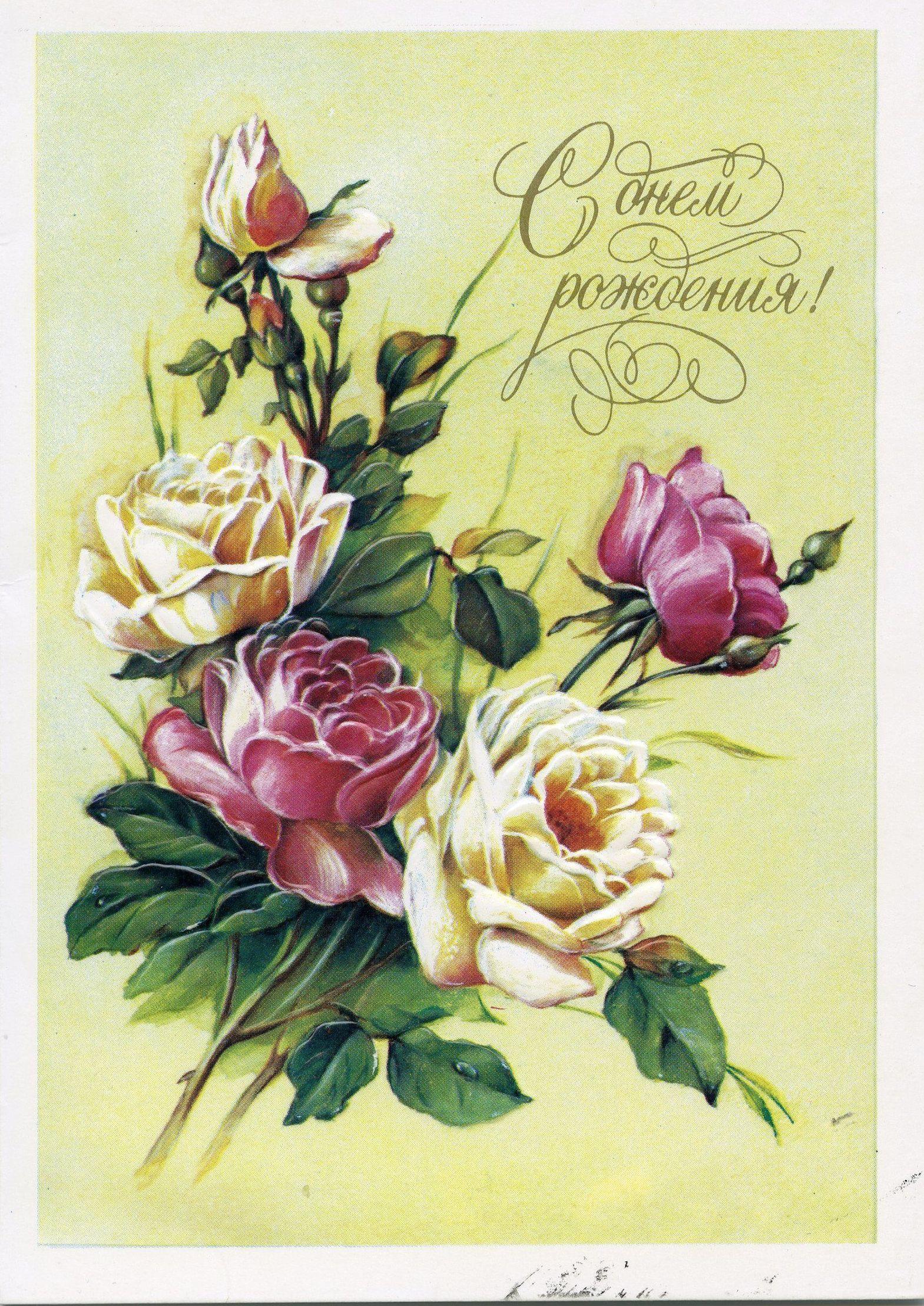 был с днем рождения цветы открытки вытянутые самец