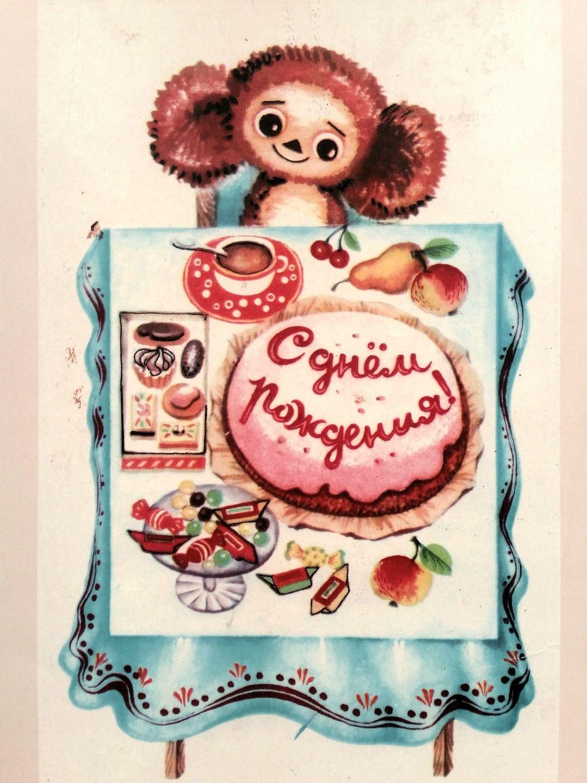 Картинка с днем рождения советские открытки, картинки города