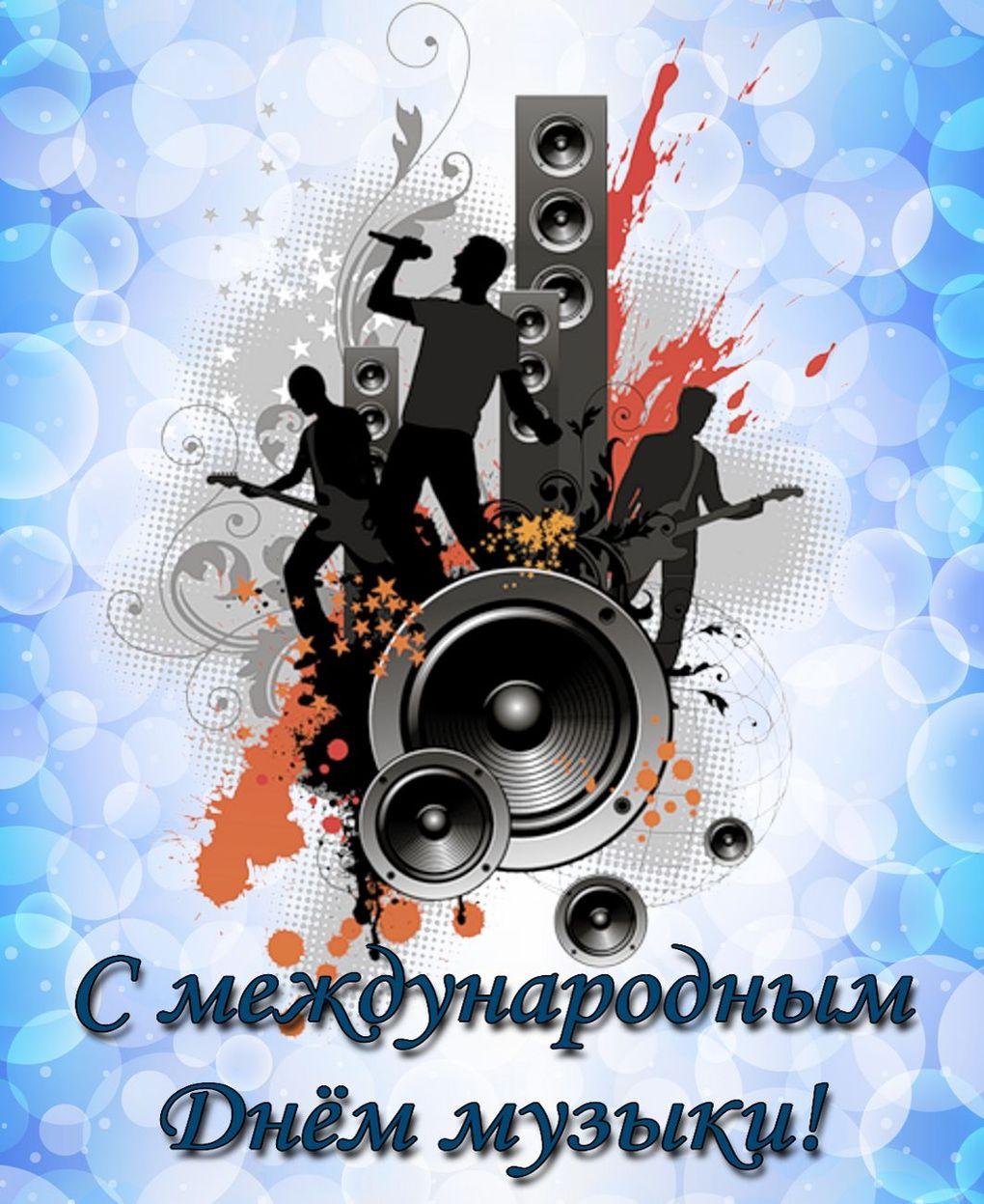 Картинки к дню музыки