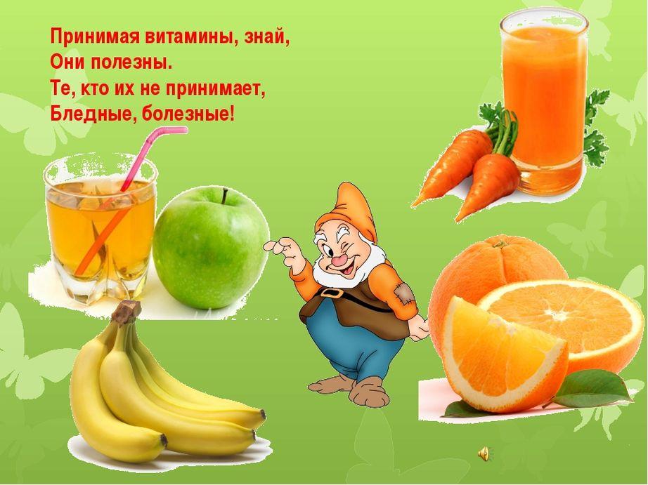 Днем рождения, витамины прикольные картинки
