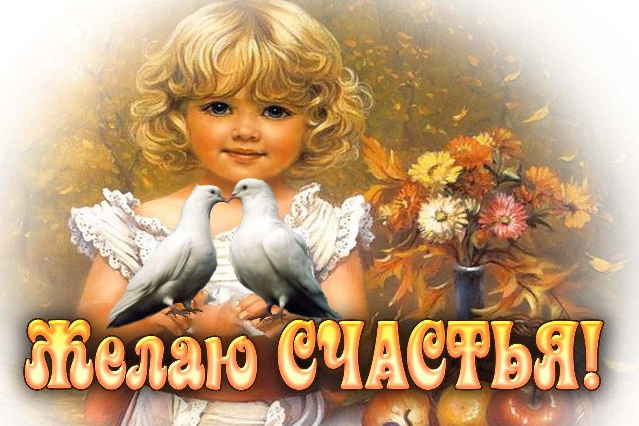 Фото красивые открытки о счастье, картинки