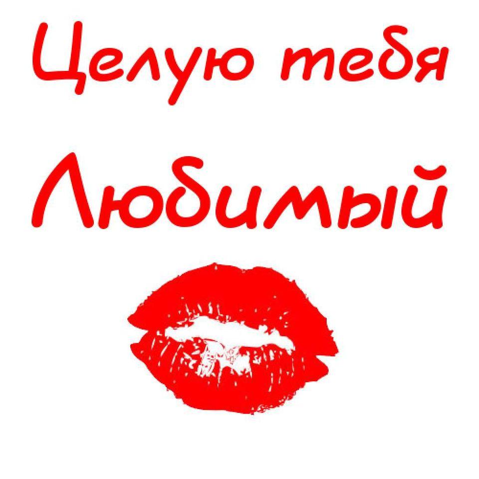 Картинки с надписью хочу тебя целовать