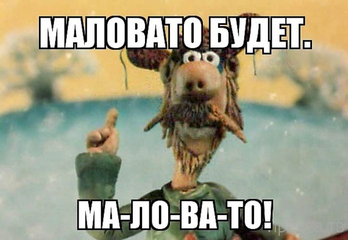 """Картинки """"Маловато будет!"""" (20 фото)"""