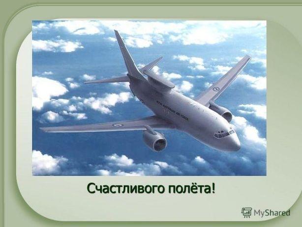Днем, открытки счастливого полета и мягкой посадки картинки