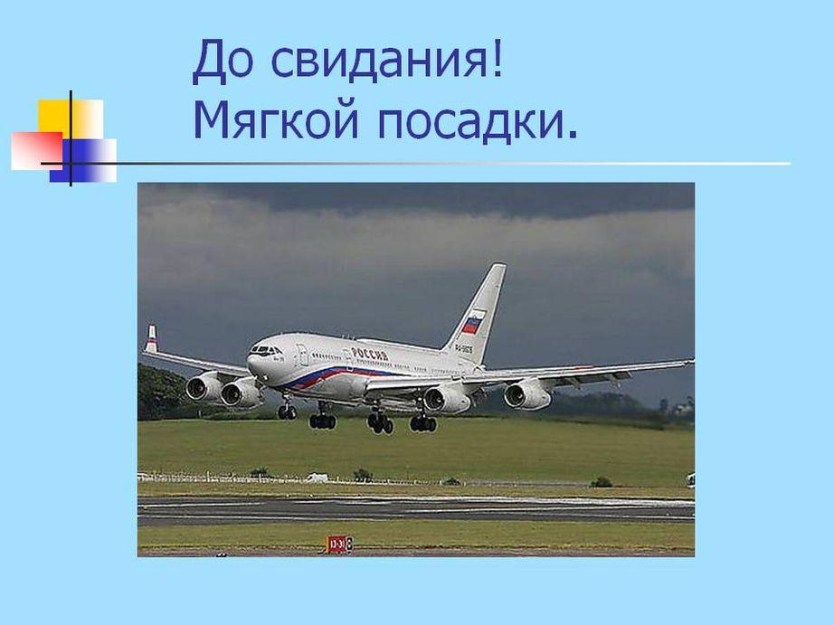 Удачного полета и мягкой посадки картинки