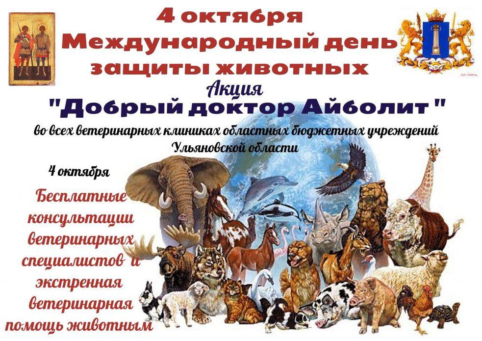 Картинки день защиты животных